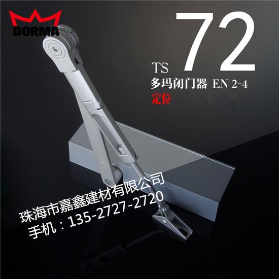 原装多玛闭门器TS72多玛72闭门器dorma72定位摇臂齿