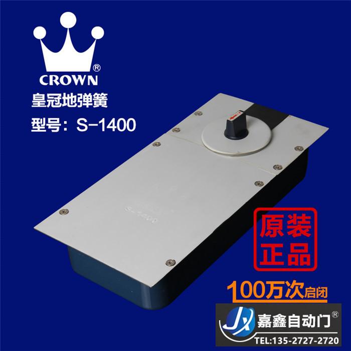 上海皇冠S-1400地弹簧玻璃门木门有框门地弹簧 门弹簧