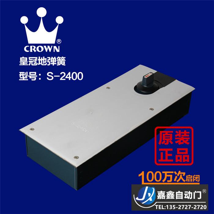 上海皇冠S-2400地弹簧玻璃门木门有框门地弹簧 门弹簧 原装正品
