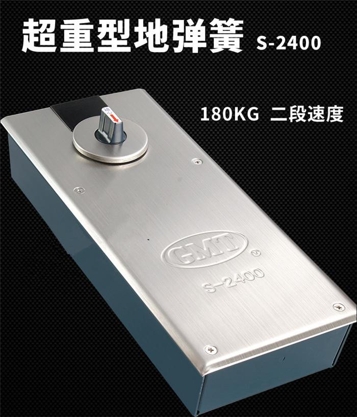 GMT 地弹簧S-2400内销超重型地弹璜玻璃门木门有框通用型地黄