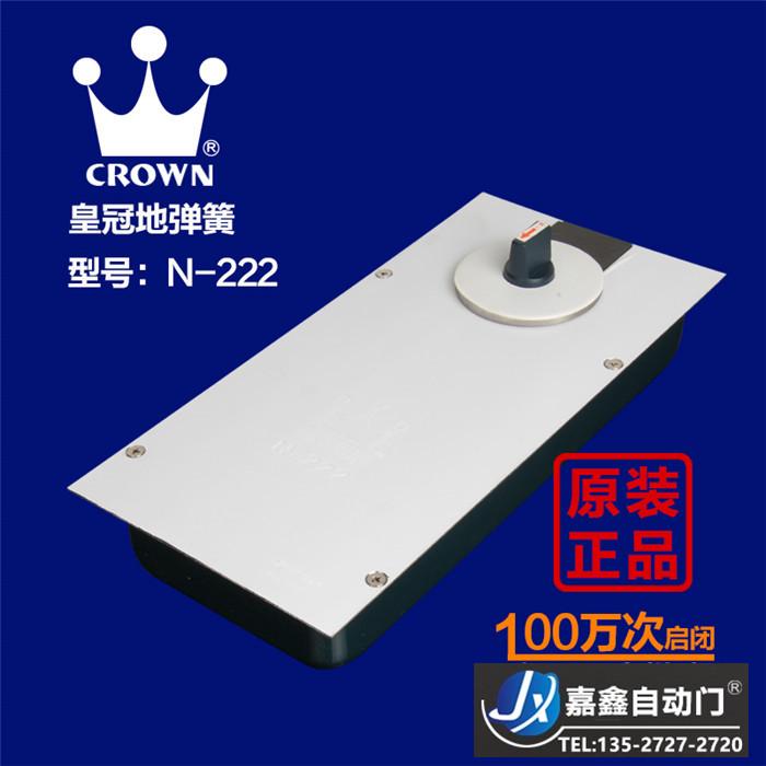 皇冠N-222地弹簧玻璃门木门有框门地弹簧 门弹簧 原装正品