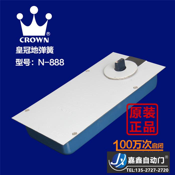 皇冠N-818地弹簧玻璃门木门有框门地弹簧 门弹簧 原装正品