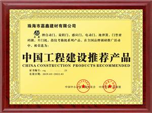 Beplay2中国工程建设推荐产品